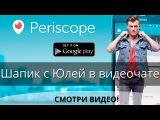 Саша Шапик с Юлей и Аней в видеочате - Перископ Саши Шапика (Periscope)