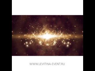 """Агентство Анастасии Левитиной on Instagram: """"Как уместить в 15 секунд все великолепие праздника? Невозможно! Попытались передать эмоции) полная версия на www.levitina-event.ru…"""""""