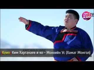 [Клип] Ким Харганаев и ко - Монхийн Ус (Хамаг Монгол) [LIGA]