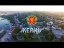 Город-Герой Керчь. Аэросъемка / The Hero-City Of Kerch. Aerial video