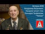 Ветеран ВОВ Владимир Яковлевич Назаров читает стих Геннадия Трофимова