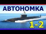 АВТОНОМКА 1 2 серия   криминальная мелодрама сериал