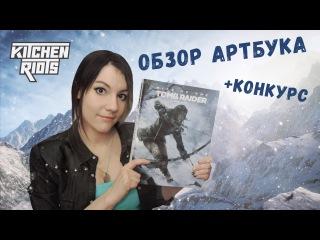 Обзор артбука Rise of the Tomb Raider конкурс