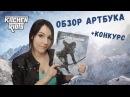 Обзор артбука Rise of the Tomb Raider