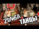ЗУМБА - ТАНЦЕВАЛЬНАЯ ТРЕНИРОВКА (30 МИНУТ) - DANCEFIT #ТАНЦЫ #ZUMBA #ЗУМБА #АЭРОБИКА #DANCEFIT