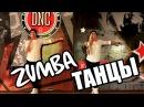 ТАНЦЕВАЛЬНАЯ ТРЕНИРОВКА (30 МИНУТ) - DANCEFIT ТАНЦЫ АЭРОБИКА DANCEFIT