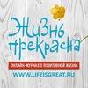 Жизнь прекрасна! www.lifeisgreat.ru