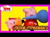 Свинка Пеппа мультик игрушками Папа Свин в Деревне Пеппе Делают Клизму Джорджу делают Укол
