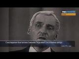 Стихотворение Константина Симонова «Жди меня» в исполнении автора
