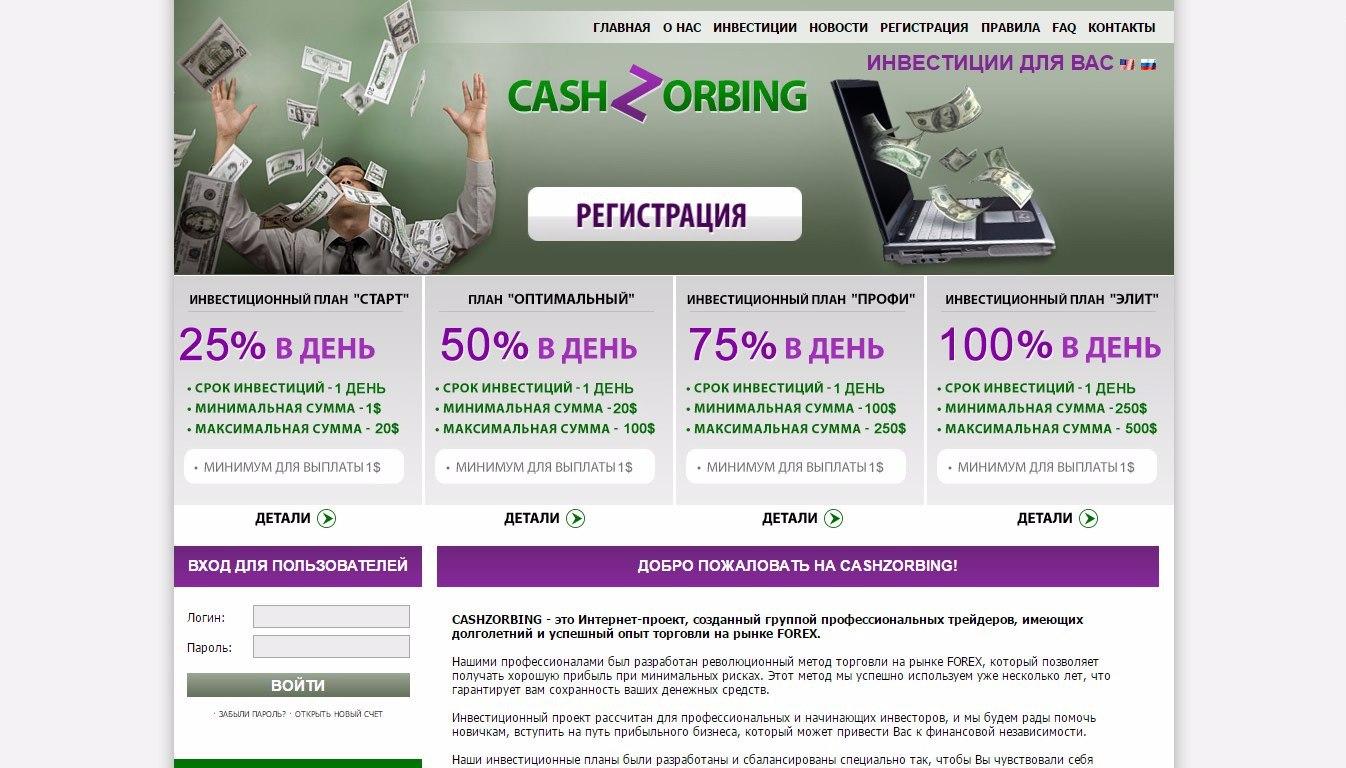 Cash Zorbing