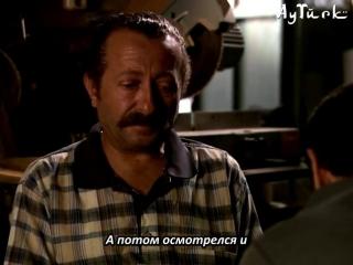 Biçak Sirti / Бегущий по лезвию бритвы / Рукоять_2 серия _рус суб