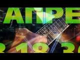 Рок-концерт Нормандия &amp Дар Ветер