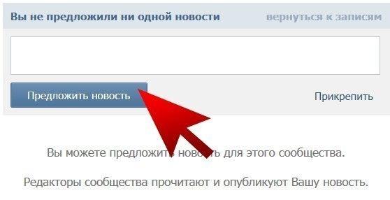 Как в вконтакте сделать предложить новость 270