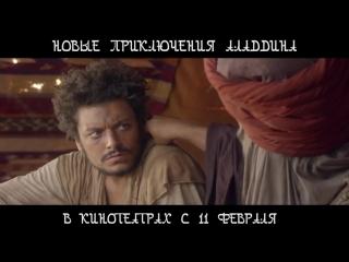 Новые приключения Аладдина - Филипп Киркоров (Песня 2016)