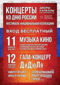 Музыкальный фестиваль «Национальная коллекция»