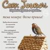 Cork Journal - пробковые полы (пробковая мебель)