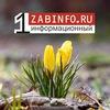 ЗабИнфо.ру (Zabinfo.ru)