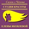 Салон Красоты Елены Яковлевой