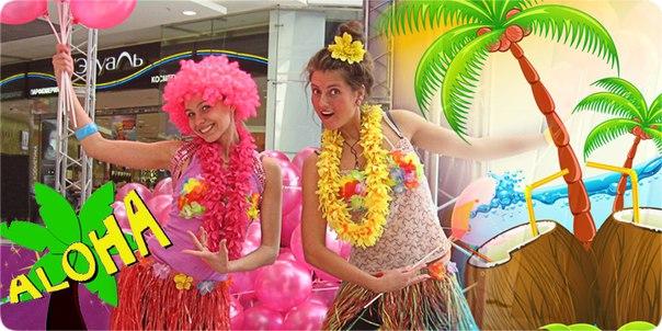 Конкурсы на гавайско вечеринке