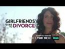 Инструкция по разводу для женщин 2 сезон Трейлер Girlfriends' Guide to Divorce Season 2 Trailer