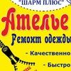 """Ателье. Ремонт одежды """"Шарм Плюс"""" Киров"""
