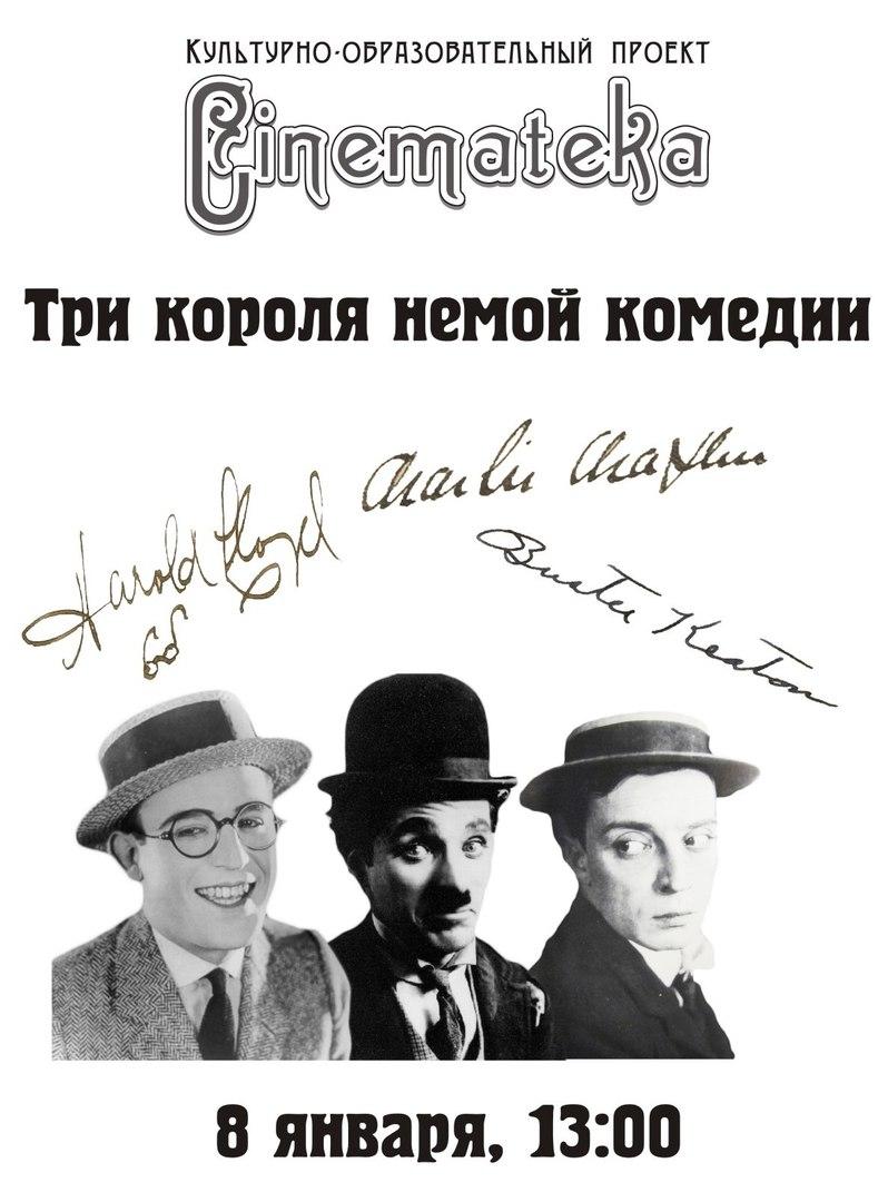Афиша Владивосток Три короля немой комедии