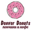 Denver Donuts. Пончики и кофе