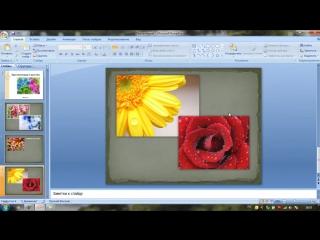Как сделать презентацию на компьютере за 10 минут