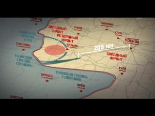 1Канал_Великая Война_02_Битва за Москву (AVC)