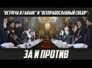 Встреча в Гаване и Всеправославный собор за и против