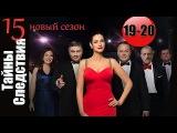 Тайны следствия 15 сезон 19 - 20 серия Криминальная мелодрама 2015 HD