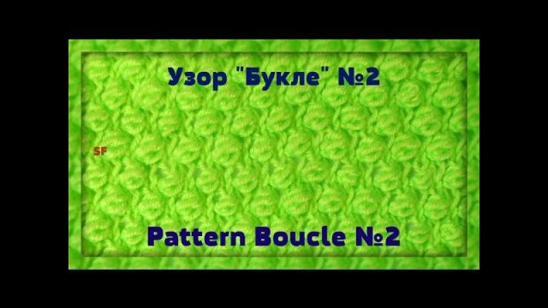 Knitting for beginners. Pattern Boucle. Узор Букле, Шишечки спицами.