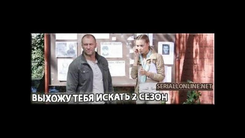 Выхожу тебя искать 2 сезон 9 10 11 12 серии 12 мелодрама детектив 2013 Россия