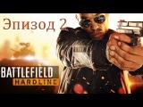 Прохождение Battlefield HARDLINE Часть 3. Эпизод 2Плата по счтетам