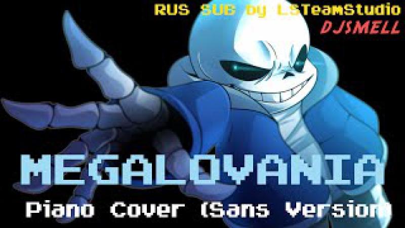 ♫Megalovania Piano Cover (Версия Санса) [RUS SUB]♫