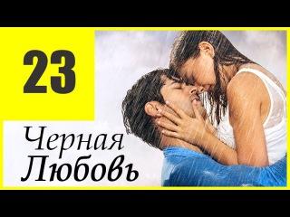 Черная любовь серия 23. Турецкий сериал на русском языке