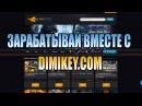 Как зарабатывать без своего сайта с Dimikey!