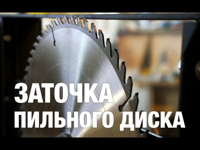 Заточка пильного диска | Sharpening the saw blade