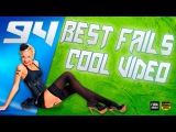 BEST EPIC FAIL Compilation || Epic fail - Cool Video © #94