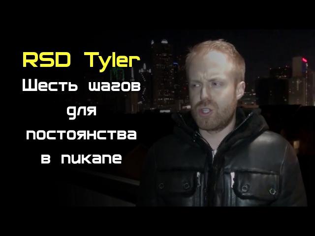 RSD Tyler - Шесть шагов для постоянства в пикапе -- переводы Arctic Lair
