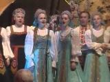 Любэ и Русский народный хор им М Е Пятницкого Конь