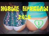 ГОЛЫЕ и ПЬЯНЫЕ Девушки, Супер Фейл Девушек 2015,  Приколы с девушками  Unreal Girls Fail Compilation