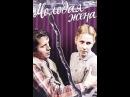 Фильм Молодая жена 1978 описание, содержание, интересные факты и многое другое о фильме