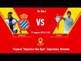Прогноз матча Эспаньол - Сельта за 19.04.2016 \\ Espanyol - Celta