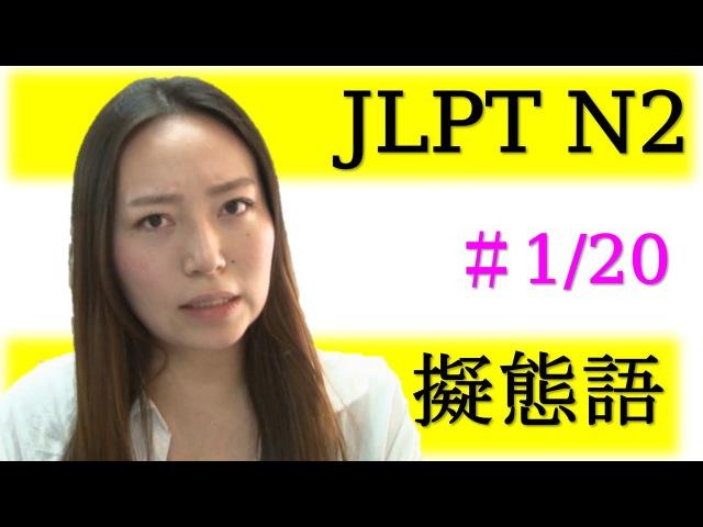 JLPT N1,N2文字語彙【擬声語/擬態語】1 きょろきょろ じっと じろじろ ち