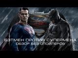 Бэтмен против Супермена. Обзор без спойлеров\batman vs superman review