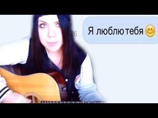 Tanya Novikova - Я люблю тебя (АККОРДЫ В ОПИСАНИИ)