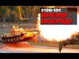 190-191 - Время-вперёд! - Русская пружина. Время-вперёд! 190-191