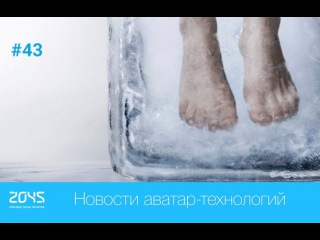 #43 Новости аватар-технологий / Разработана новая технология криоконсервации тканей