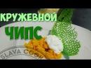 Крутой декор за 2 минуты Кружевной чипс Рецепт